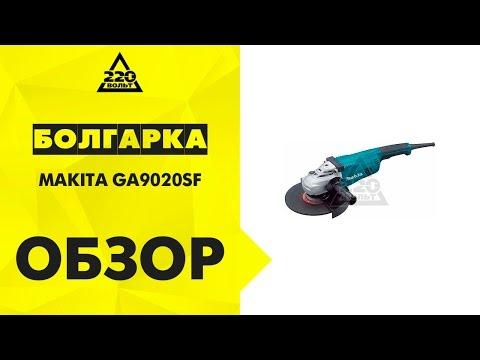 Makita GA9020SF flex